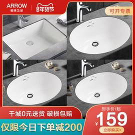 箭牌卫浴台下盆洗手盆卫生间陶瓷嵌入式面盆家用洗手洗漱盆ap406