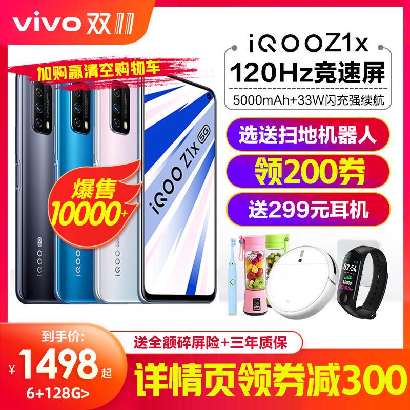 vivo iQOO Z1x新5g手机iqoo z1x手机vivoz1x z5x z6iqooz1 zi iooqz1x iq00z1 z1x手机ipooz1 vivo官方旗舰店