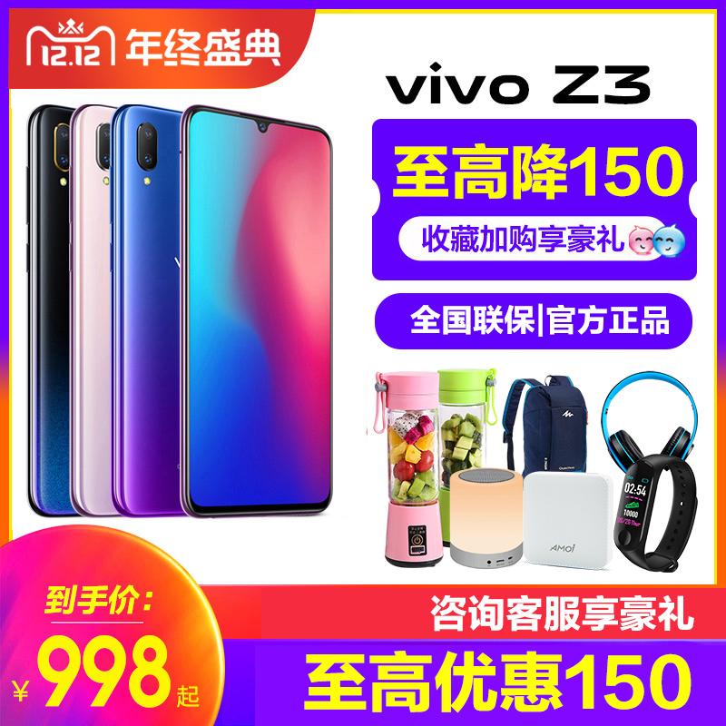 vivo Z3全新机手机正品 新款 vivoz3官方旗舰店官 新品vivoz4 vivo z3x z3i z1 x21 x23 x20 x30 x7 x9限量版