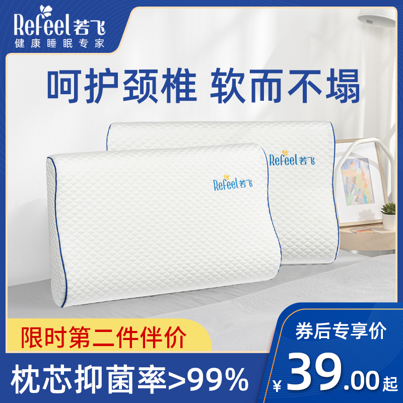 泰國乳膠記憶棉枕頭助睡眠睡覺專用記憶枕芯學生單人整頭護頸椎枕