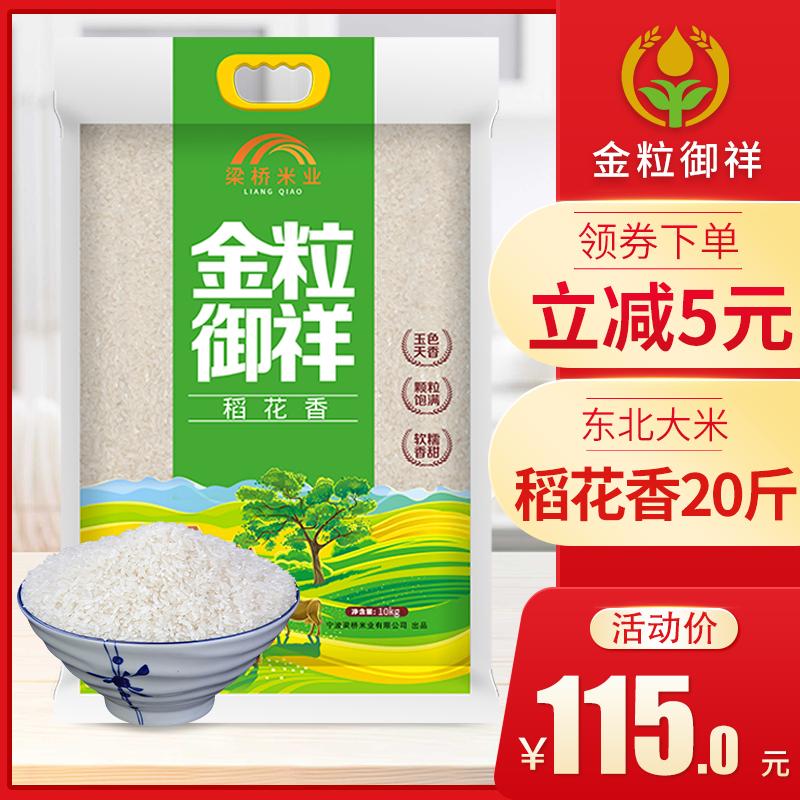 金粒御祥2019年东北五常大米稻花香大米10kg新米20斤 清新米香
