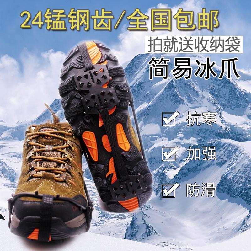 Марганцевая сталь укрепляет 24-зубные кошки для легкого использования на открытом воздухе нескользящие Чехол для обуви восхождение горный снег когти лед ловли альпинизм альпинизм альпинизм