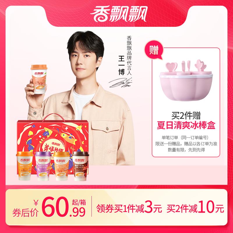 【王一博推荐】香飘飘美味升级礼盒20杯杯装奶茶代餐早餐冲饮品