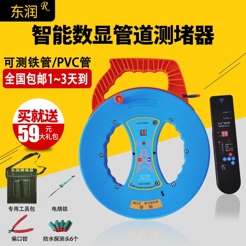 Новый восток прибыль умный цифровой трубопровод мера блок устройство электрик трубопровод зонд устройство threading трубка PVC трубка строка блок устройство