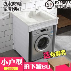 小户型阳台洗衣柜迷你滚筒伴侣卫生间洗衣机柜子一体洗衣台洗衣池