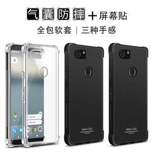 imak谷歌pixel 2手机套 气囊硅胶防摔保护壳Google pixel2XL外壳pixel 3手机壳pixel 3XL保护套3XL磨砂软后壳