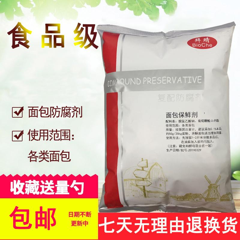 拜晴复配面包专用保鲜防腐剂食品添加剂安全抑菌防霉防酸败抗老化