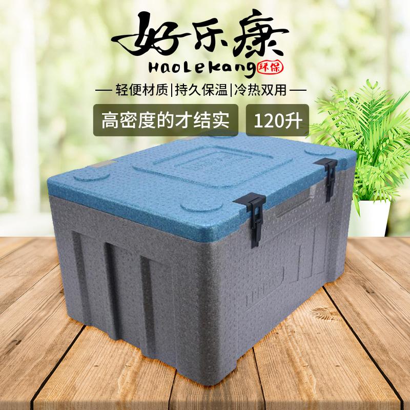 保温箱EPP泡沫箱快餐外卖外送箱团膳盒饭箱超大号120升【好乐康】