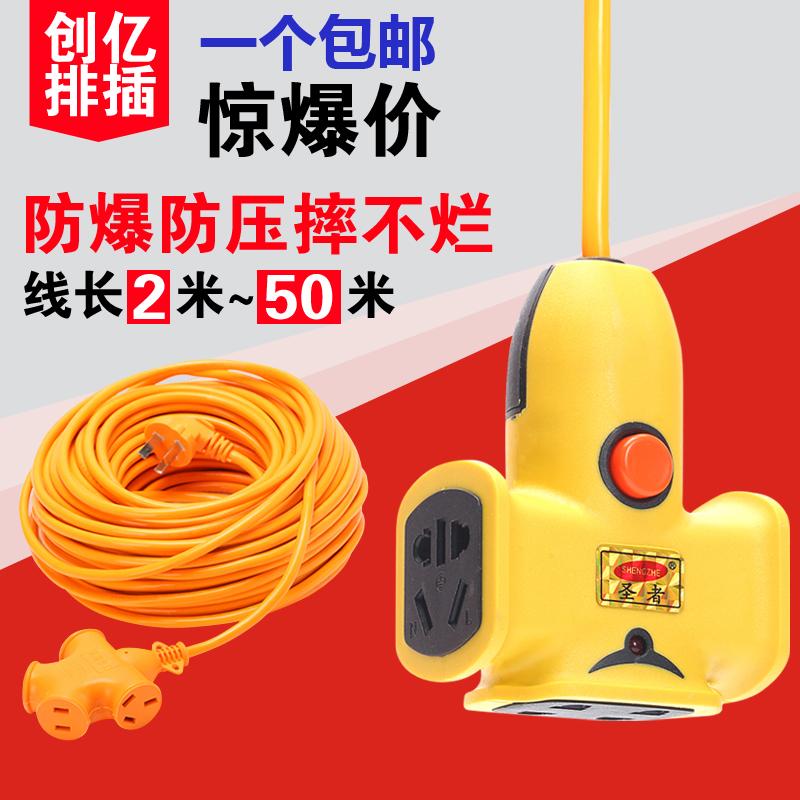 加長電源延長線電動車充電插座防摔插排接線板5 10 20 30米線排插