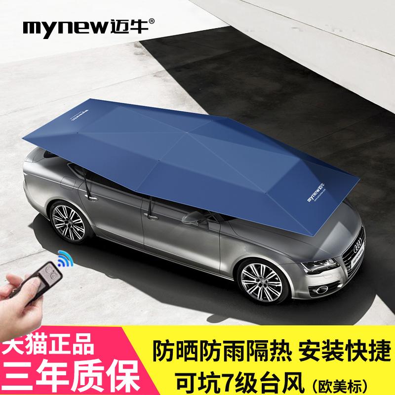 汽车遮阳伞全自动有什么不同