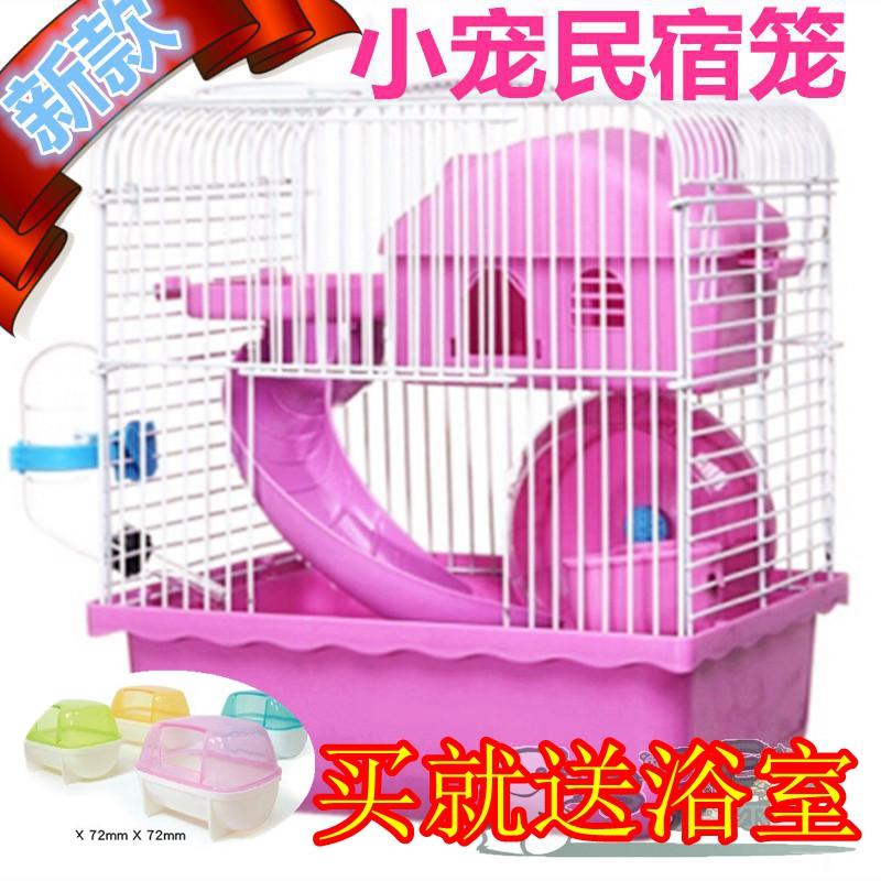 仓鼠笼子新小大民宿金丝熊仓鼠用品套餐豪华别墅双层手提笼送浴室