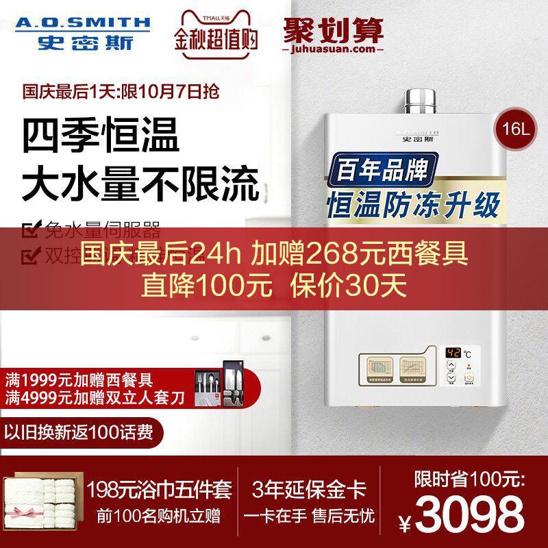 a.o.smith /史密斯恒温家用热水器(非品牌)