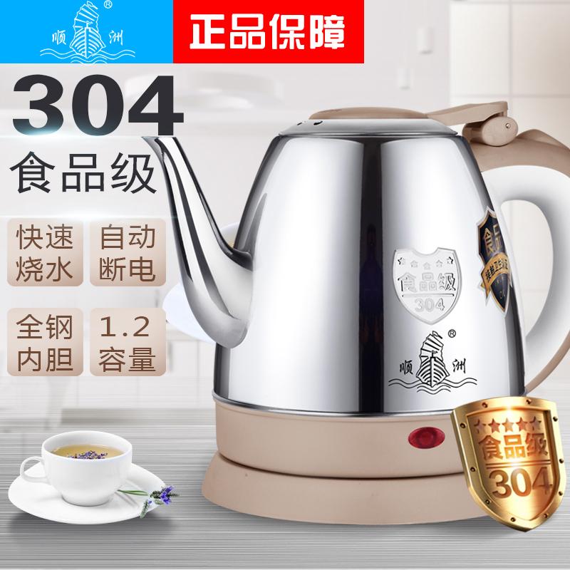 304不鏽鋼長嘴電熱水壺家用熱水壺煮水全自動斷電燒水壺快壺1.2L