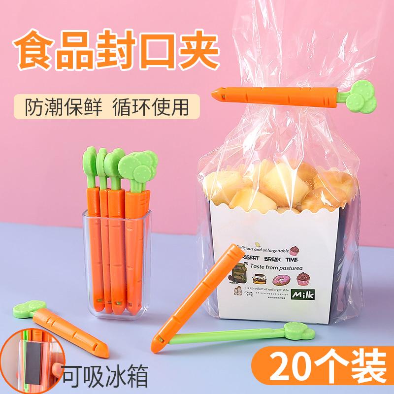 零食品胡萝卜封口夹食物袋子袋口密封夹子保鲜家用可爱厨房神器