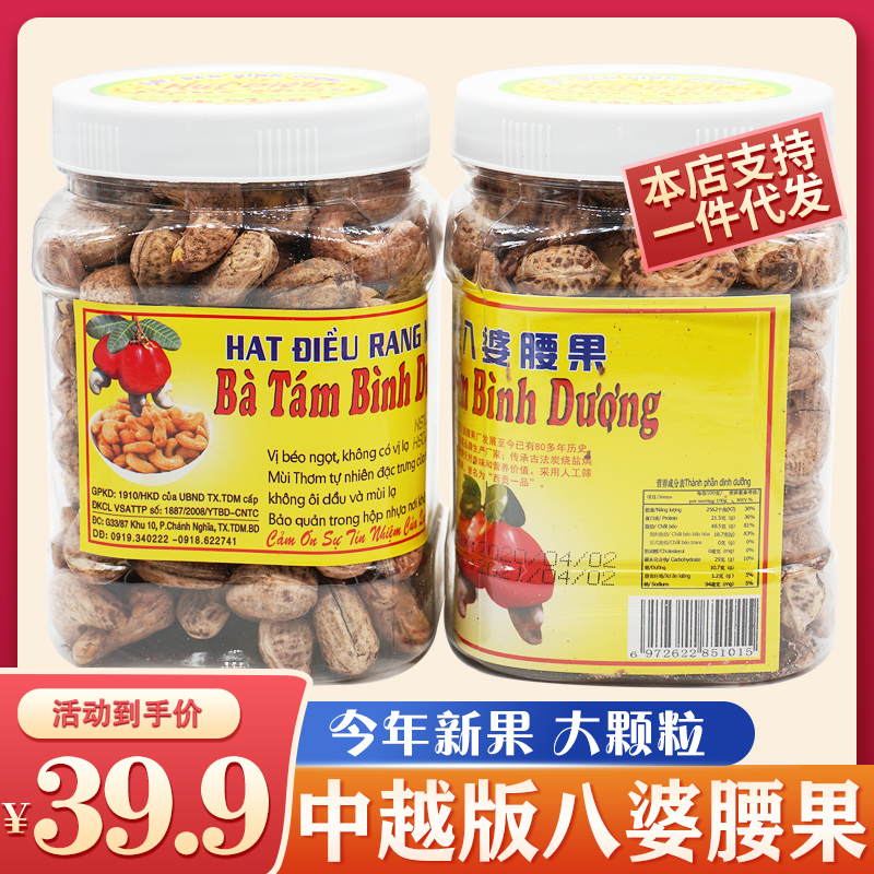 Vietnam imports Baba cashew nuts, canned, 410g large cashew nuts, salt baked, charcoal baked, 1 can, package and post