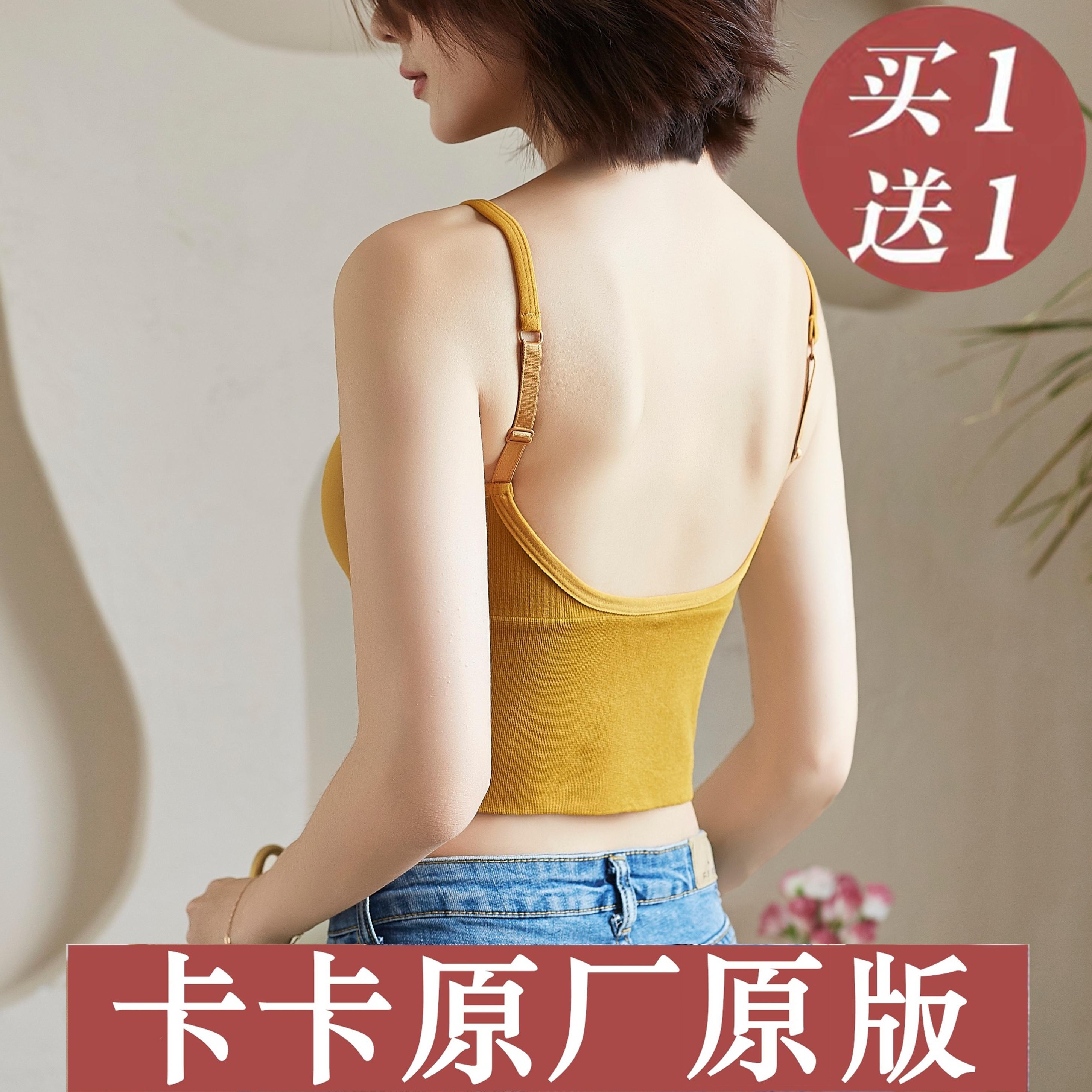 卡卡正版女装同款网红爆款美背文胸内衣U型吊带背心式女抹胸内搭