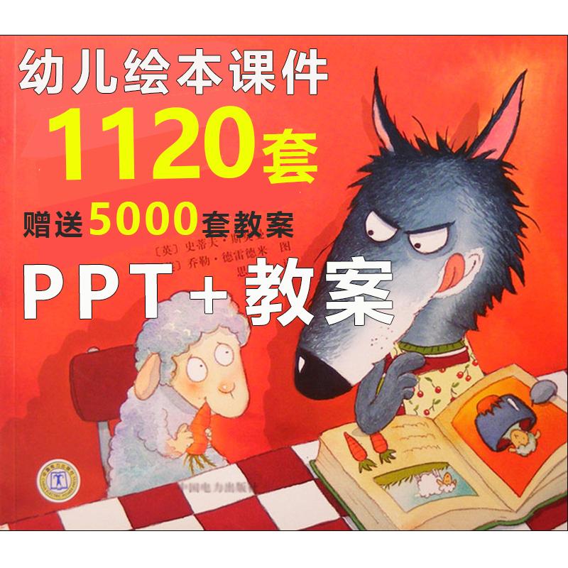 儿童幼儿园绘本故事PPT课件小中大班语言数学优质课教学教案模板
