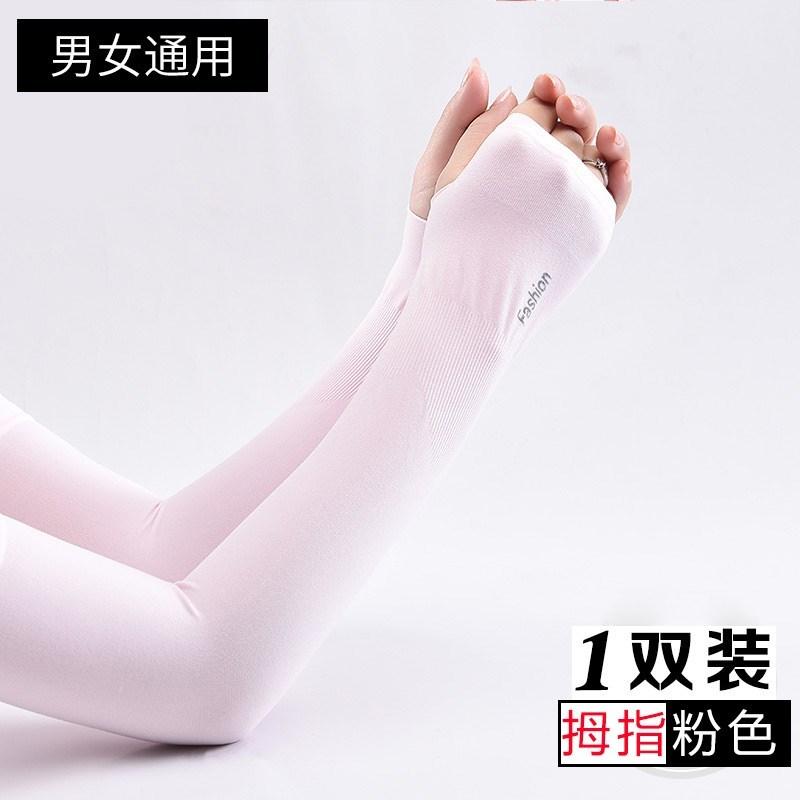 广州手套女夏冰爽男紫外线防晒袖套(用6元券)