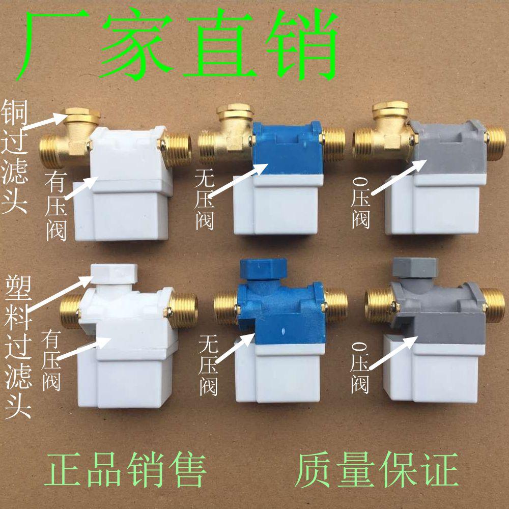包郵太陽能熱水器自動上水進水控制電磁閥 儀錶配件DC12V有壓無壓
