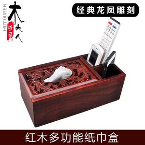 越南红木纸巾盒实木多功能抽纸盒创意中式桌面遥控器收纳盒餐纸盒