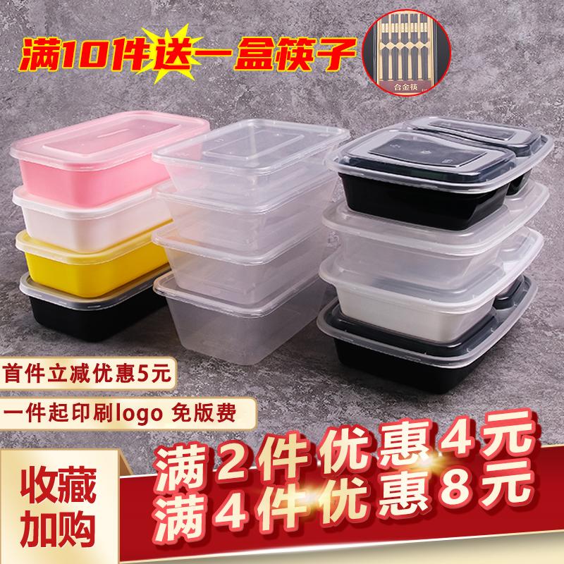 长方形1000ML一次性餐盒塑料外卖打包盒水果捞便当饭盒加厚带盖