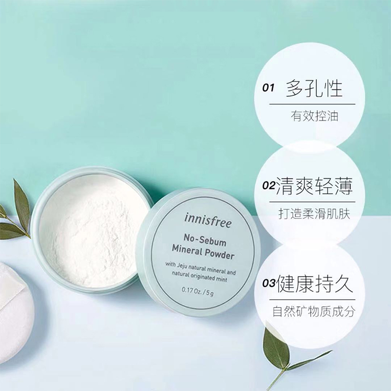 South Korea Innisfree sweet and beautiful oil powder, oil control and makeup, durable Concealer mineral powder to adjust skin color.