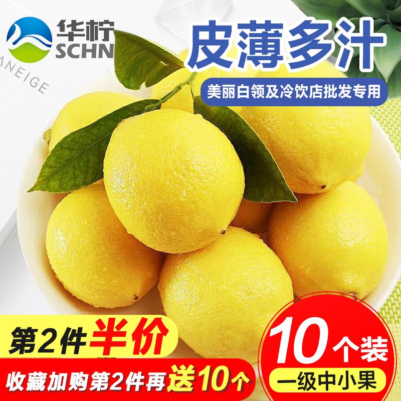 安岳一级黄柠檬新鲜水果酸爽皮薄多汁10个小果一次一个不浪费包邮