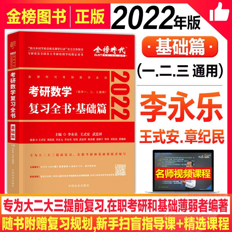 李永乐考研数学复习全书基础篇教材