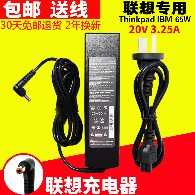 联想充电器Z370Z470 Z475 Z485 V360 G360 E47 K27 K29 G485 Y410 Y430P笔记本电脑适配器20v3.25a直充电源线