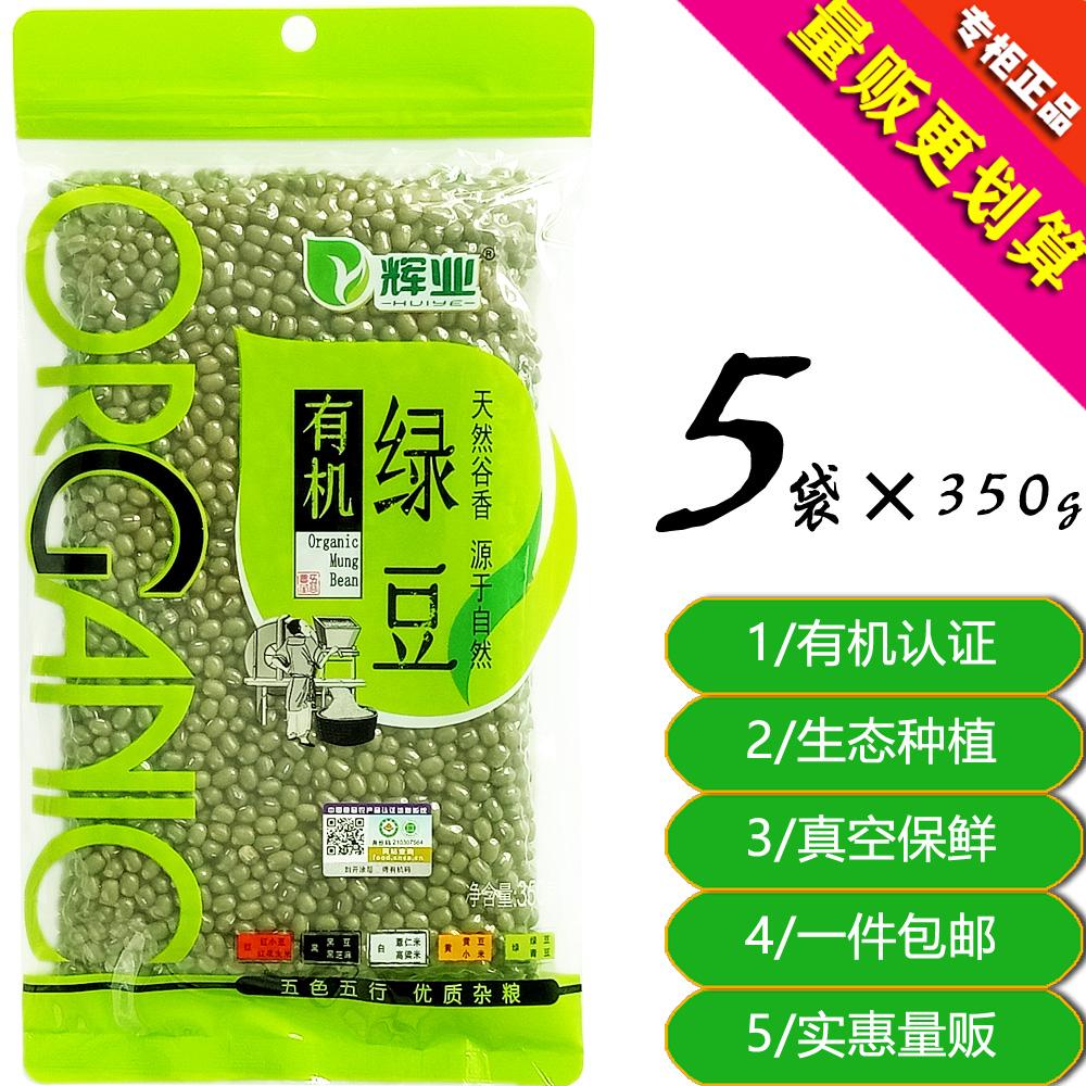 (用3元券)辉业有机绿豆350g*5袋新鲜软糯易煮薄皮东北非转基因绿豆认证杂粮