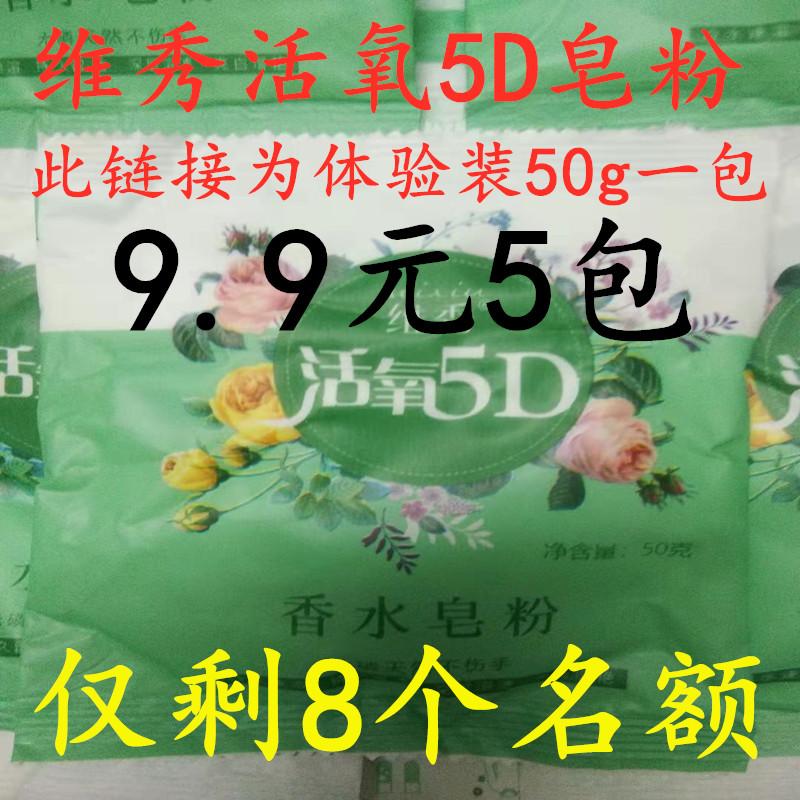 满45.80元可用35.9元优惠券维秀活氧5d香水皂粉体验装洗衣粉