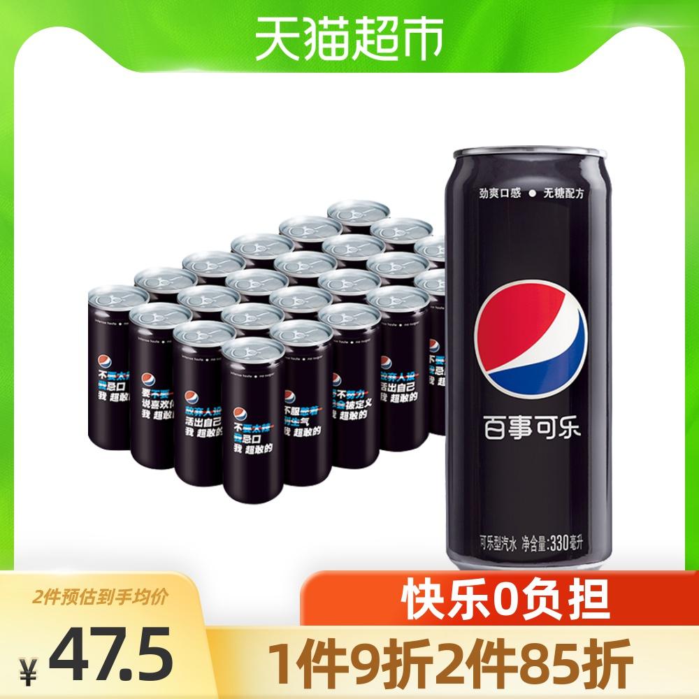 (过期)天猫超市 百事可乐无糖细长碳酸330ml*24罐 券后59.9元包邮