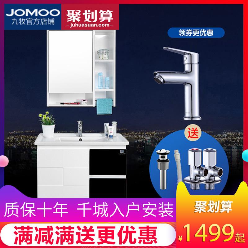 九牧卫浴悬挂实木浴室柜洗脸盆洗漱盆浴室柜镜柜组合洗手池套装