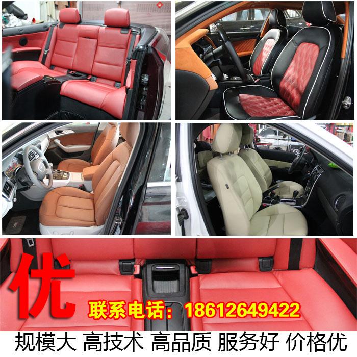 Автомобиль пакет натуральная кожа сиденье автомобиль крайняя плоть интерьер правила поведения тайвань потолок ремонт цвет пекин запасной магазин порядок стандарт