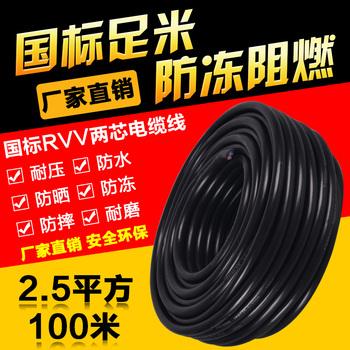 国标电线2芯2.5平方防冻4电缆线