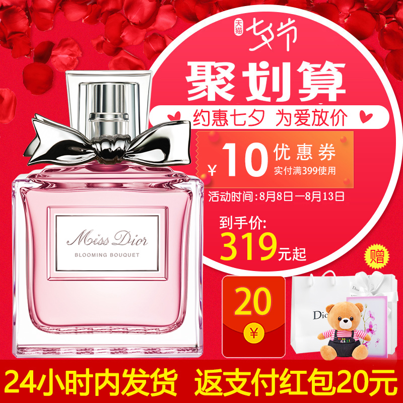【七夕礼物】Dior/迪奥小姐花漾淡香水30/50/100ml女士甜心香氛