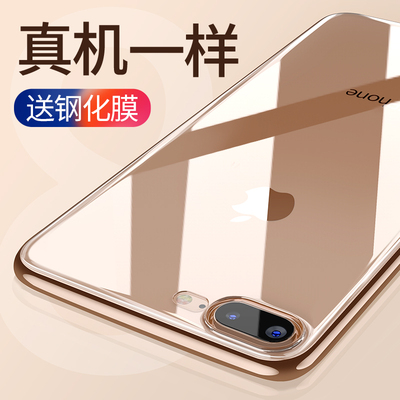 iPhone8手机壳苹果8plus套8p透明硅胶新款软iPhonese全包防摔八超薄女7plus潮牌男se2玻璃i8个性iPhone7黑红9