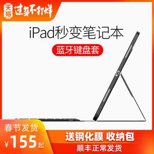 2019新款iPad10.2寸蓝牙键盘9.7苹果2018版平板电脑Pro11保护套12.9带笔槽Air3防摔第七代薄10.5硅胶全包配件