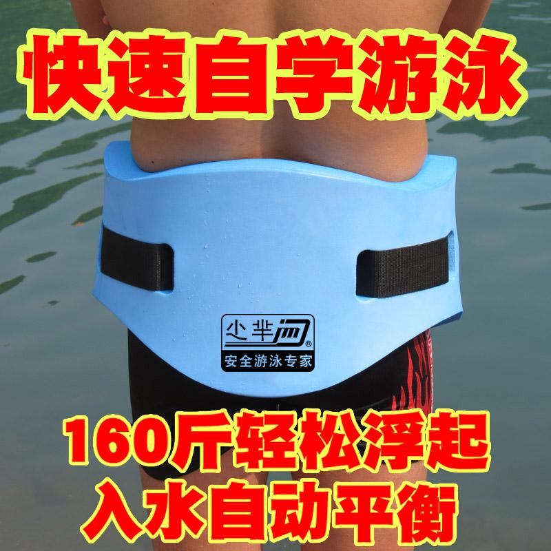Для взрослых детские Обучающее плавающее оборудование мужские и женские Поплавок пузыря панель терка ремень Дрейфующее профессиональное кольцо для плавания сплошной жизни