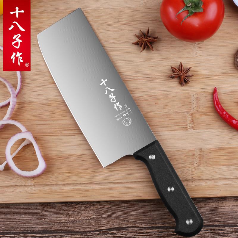 十八子作厨师片鱼刀专用刀家用切片刀菜刀不锈钢片鱼片料理刀具