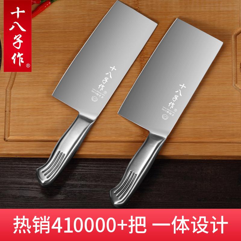 十八子作菜刀不锈钢厨房刀具 阳江厨刀斩骨切菜刀家用切片刀正品