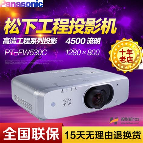 松下PT-FW530C高清工程投影机家用展馆商用1080P工程投影仪正品11000.00元包邮