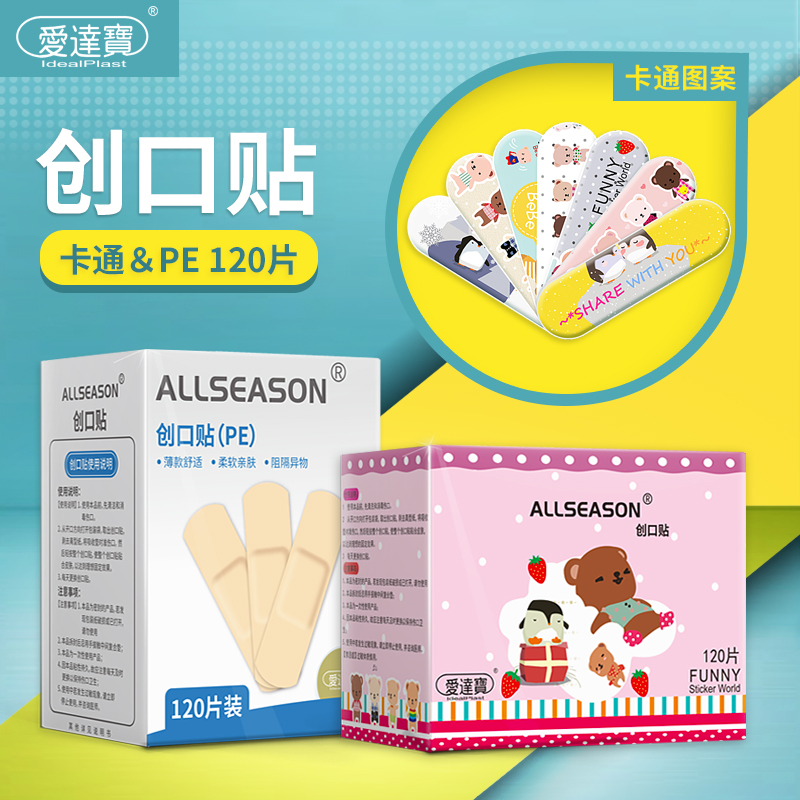Cartoon medical little fresh childrens band aid girls lovely breathable South Korean band aid waterproof band stop
