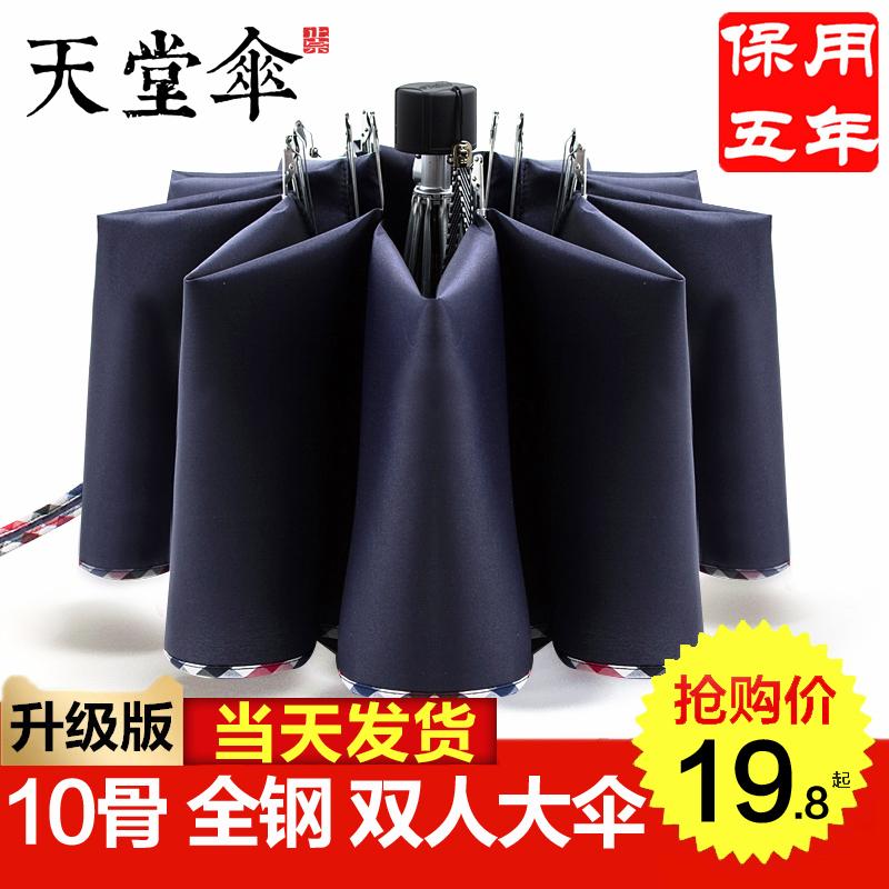 天堂伞大号超大雨伞男女三人双人晴雨两用学生折叠黑胶防晒遮阳伞