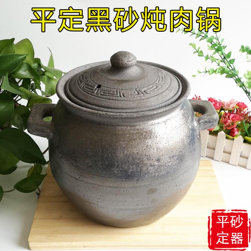 平定砂锅无釉老式粗土黑砂锅炖锅沙锅汤煲家用陶瓷明火煲汤燃气热销23件需要用券