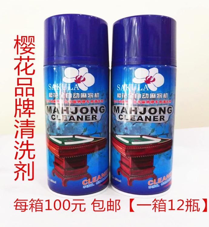 Вишневый полностью автоматическая Маджонг для таблеток маджонг чистящий агент не разлагает, чтобы сделать дорожку более смазанной