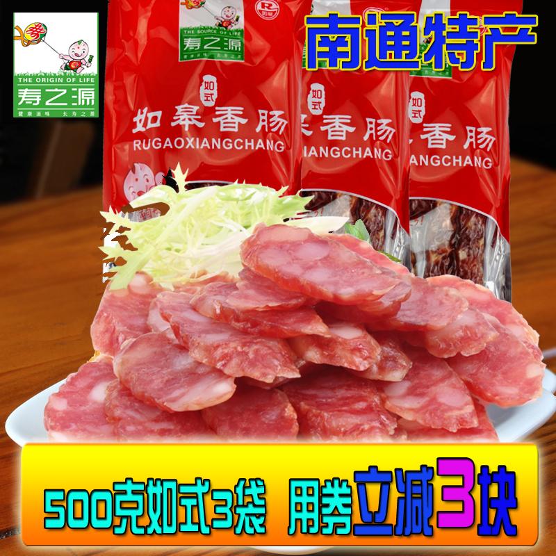 江苏长寿集团如皋寿之源如式手工香肠500g*3袋南通特产包邮日期新