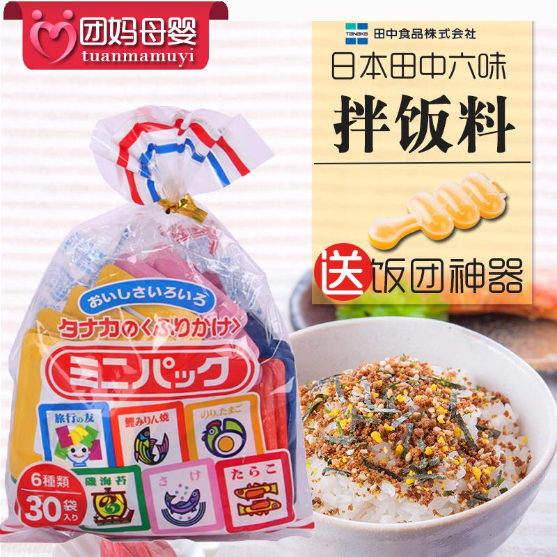 日本进口 田中婴儿辅食 6种口味拌饭料 30袋包装宝宝调味拌饭食品