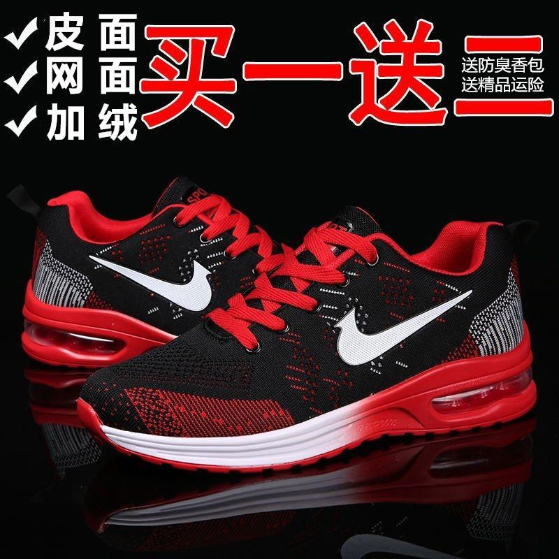 夏季男鞋子防臭网面透气青少年运动鞋男初中学生品牌气垫跑步潮鞋