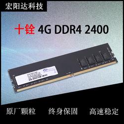 包邮 Team/十铨 4g ddr4 2400台式机电脑内存条兼容2133内存